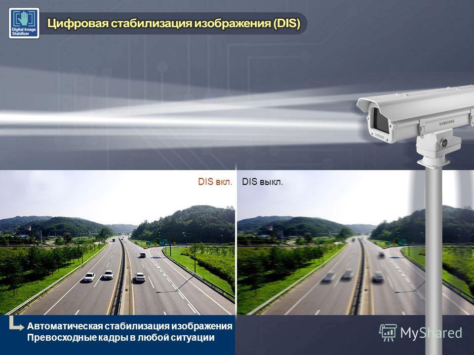 DIS выкл.DIS вкл. Автоматическая стабилизация изображения Превосходные кадры в любой ситуации