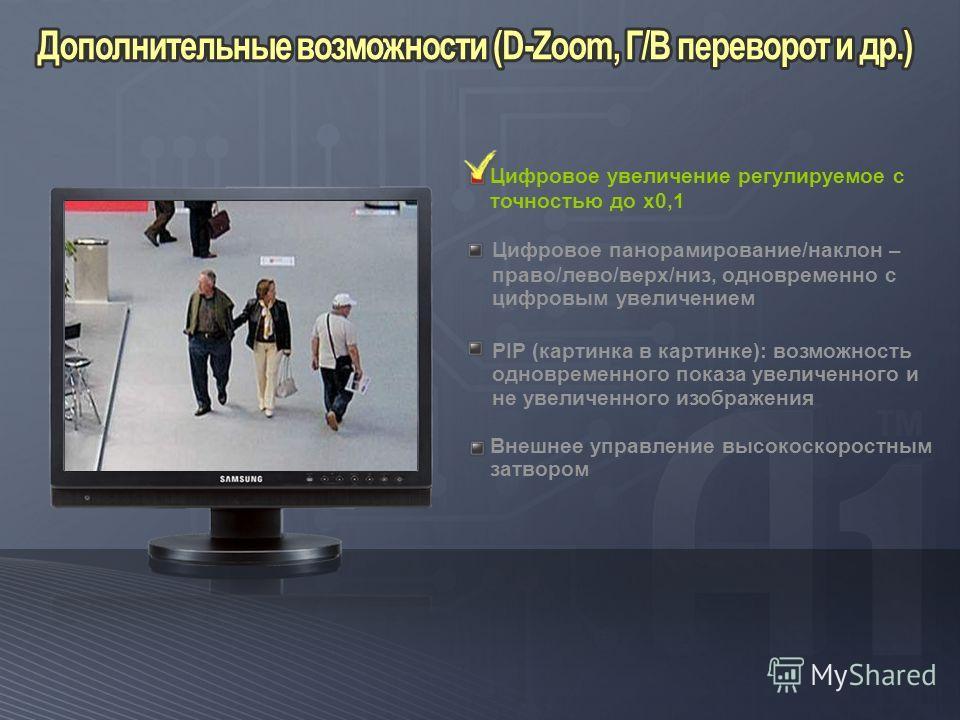 Цифровое панорамирование/наклон – право/лево/верх/низ, одновременно с цифровым увеличением PIP (картинка в картинке): возможность одновременного показа увеличенного и не увеличенного изображения Внешнее управление высокоскоростным затвором Цифровое у