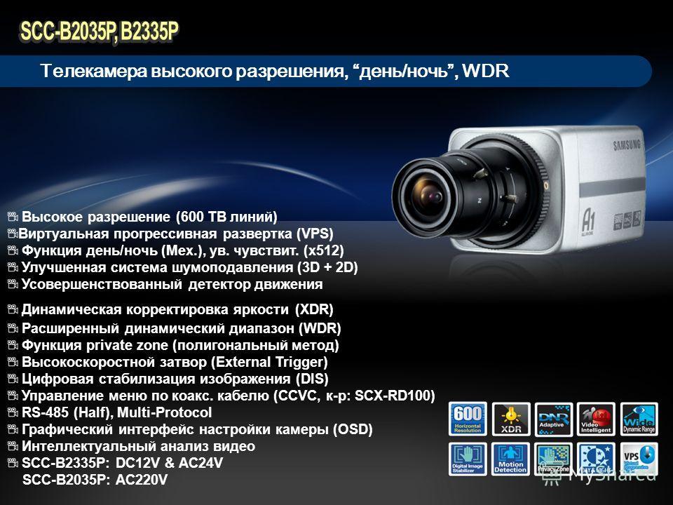 Телекамера высокого разрешения, день/ночь, WDR Высокое разрешение (600 ТВ линий) Виртуальная прогрессивная развертка (VPS) Функция день/ночь (Мех.), ув. чувствит. (x512) Улучшенная система шумоподавления (3D + 2D) Усовершенствованный детектор движени