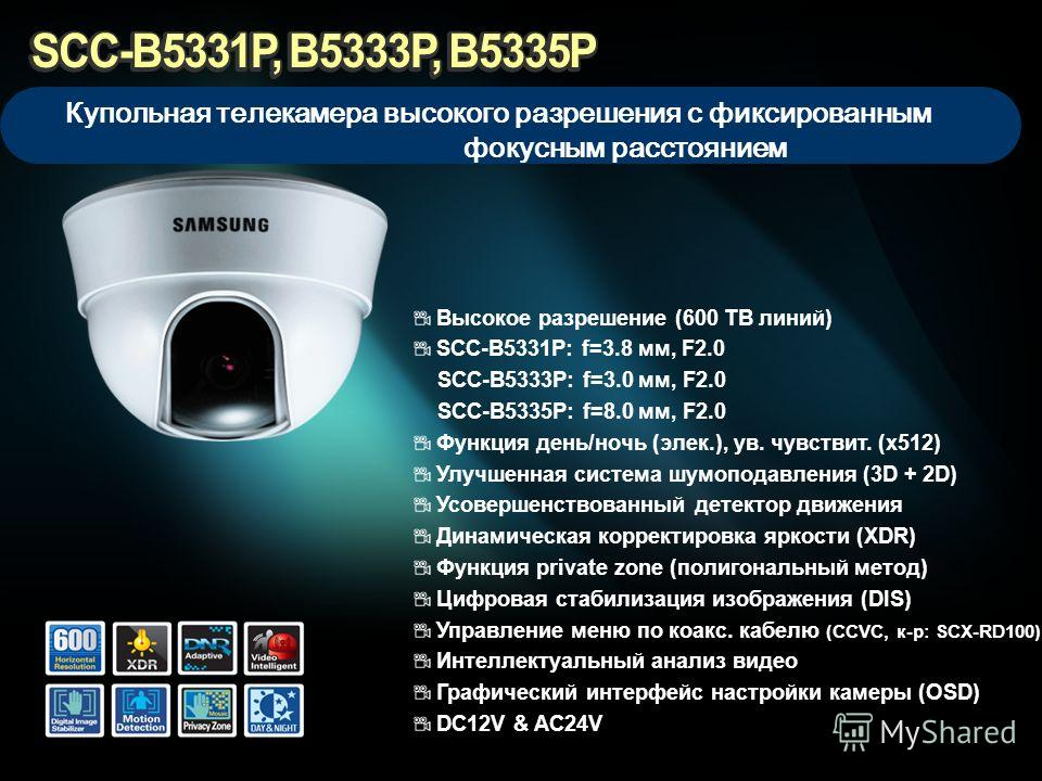 Купольная телекамера высокого разрешения с фиксированным фокусным расстоянием Высокое разрешение (600 ТВ линий) SCC-B5331P: f=3.8 мм, F2.0 SCC-B5333P: f=3.0 мм, F2.0 SCC-B5335P: f=8.0 мм, F2.0 Функция день/ночь (элек.), ув. чувствит. (x512) Улучшенна