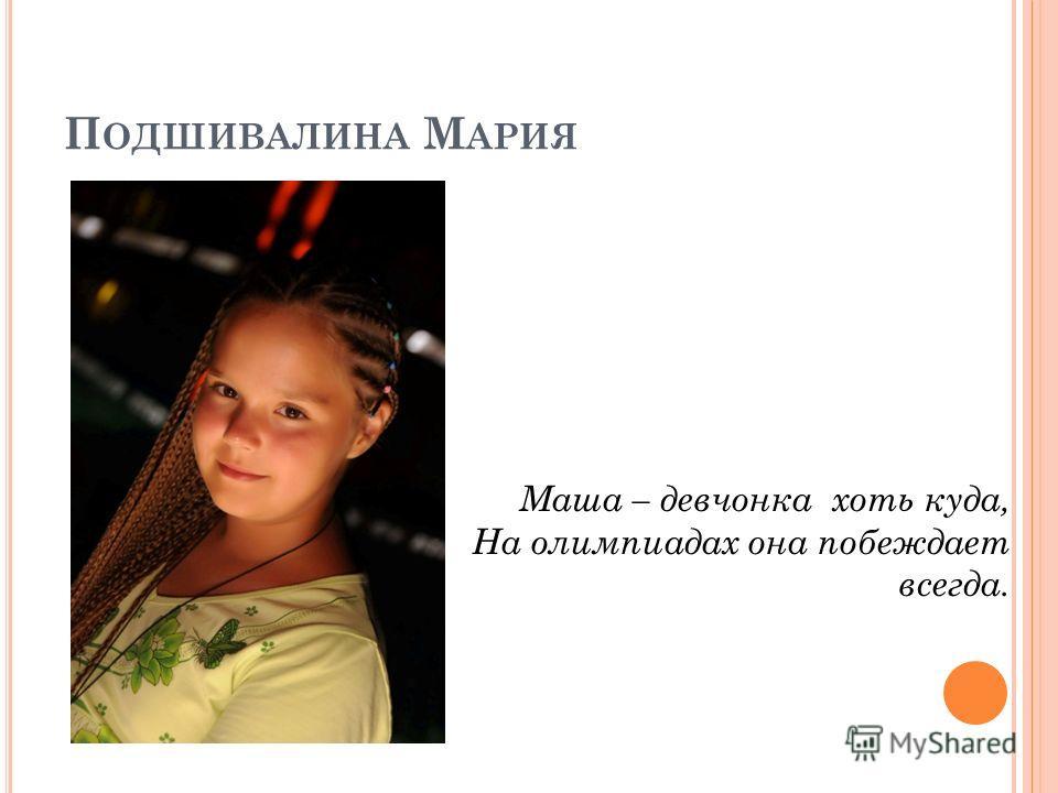 Б АРАНОВА К СЕНИЯ Красавица Ксения – Достойна восхищения.