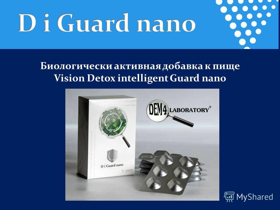 Биологически активная добавка к пище Vision Detox intelligent Guard nano