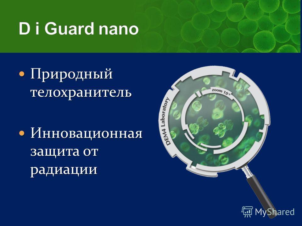 Природный телохранитель Природный телохранитель Инновационная защита от радиации Инновационная защита от радиации
