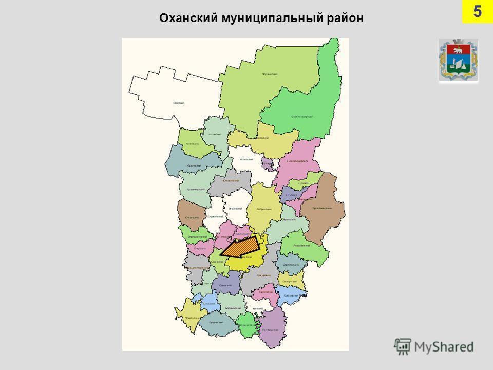 Оханский муниципальный район 5