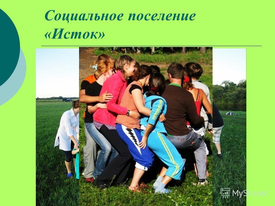 Социальное поселение «Исток»