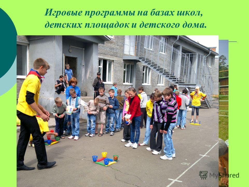 Игровые программы на базах школ, детских площадок и детского дома.