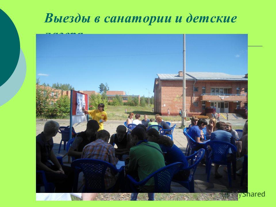 Выезды в санатории и детские лагеря