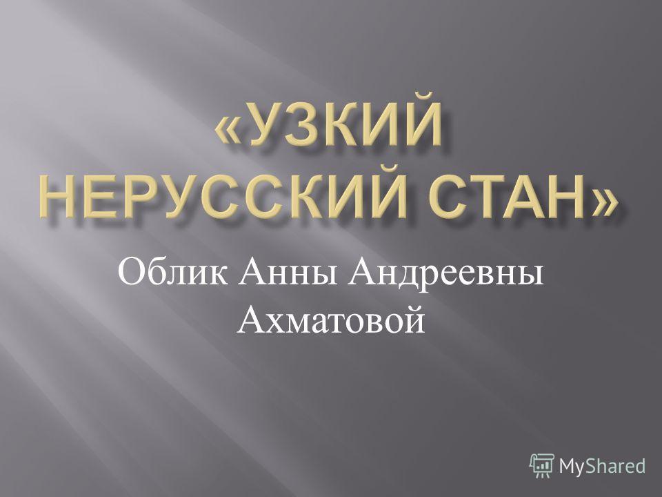 Облик Анны Андреевны Ахматовой