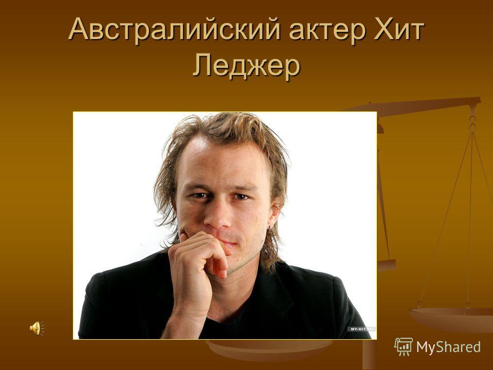 Австралийский актер Хит Леджер