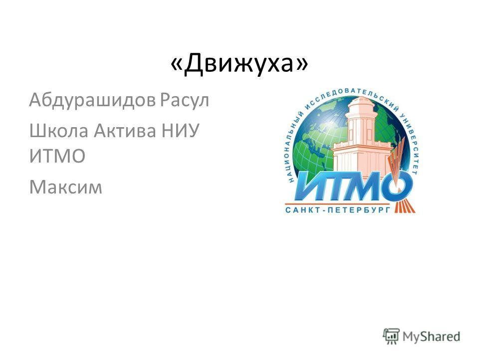 «Движуха» Абдурашидов Расул Школа Актива НИУ ИТМО Максим
