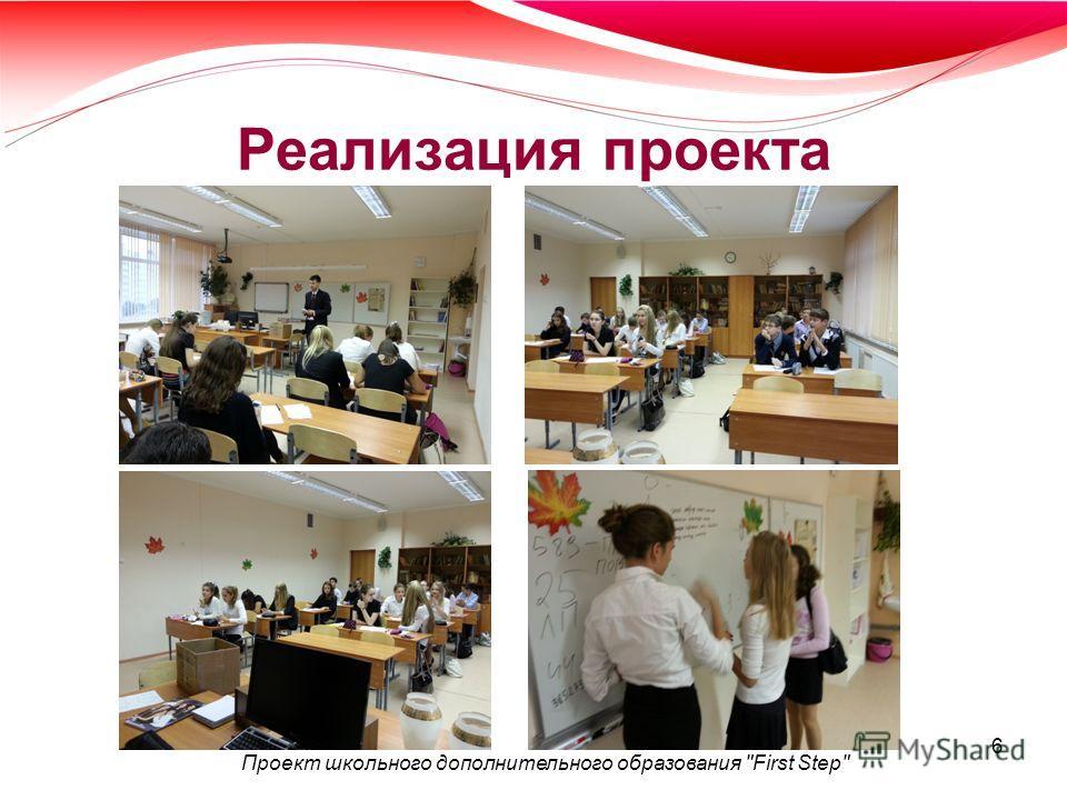 Реализация проекта 6 Проект школьного дополнительного образования First Step