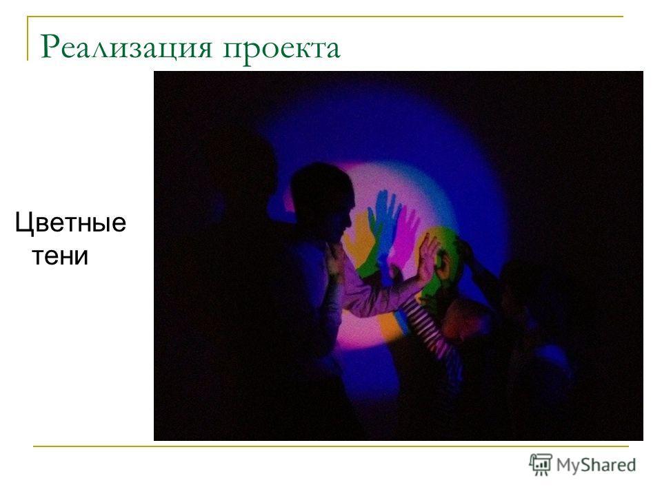 Реализация проекта Цветные тени