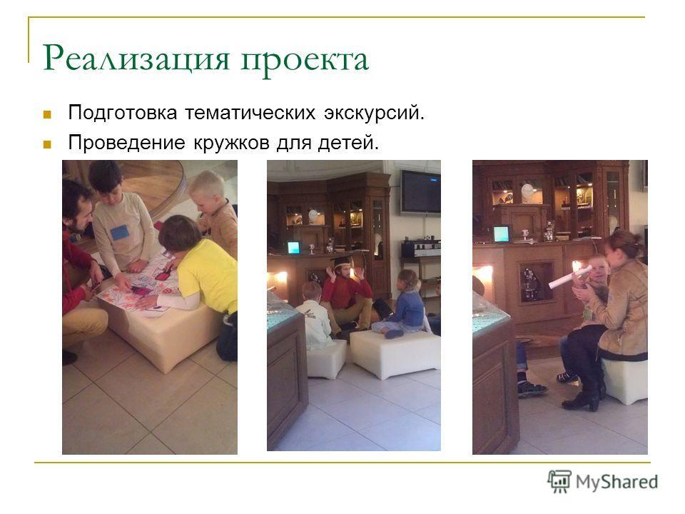 Реализация проекта Подготовка тематических экскурсий. Проведение кружков для детей.
