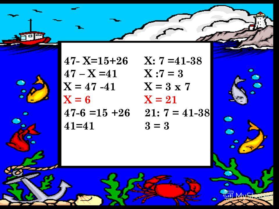 50 –(21 +9) :5 = 44 24 : (12 : 6 ) + 4 х7= 32