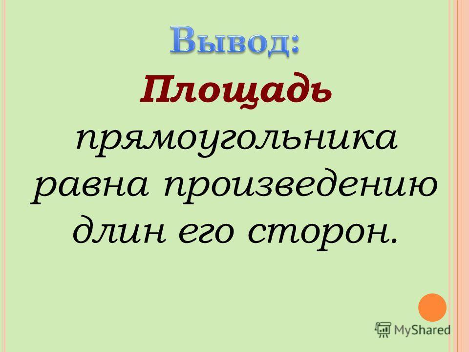 S пр. = a. b a - длина b - ширина