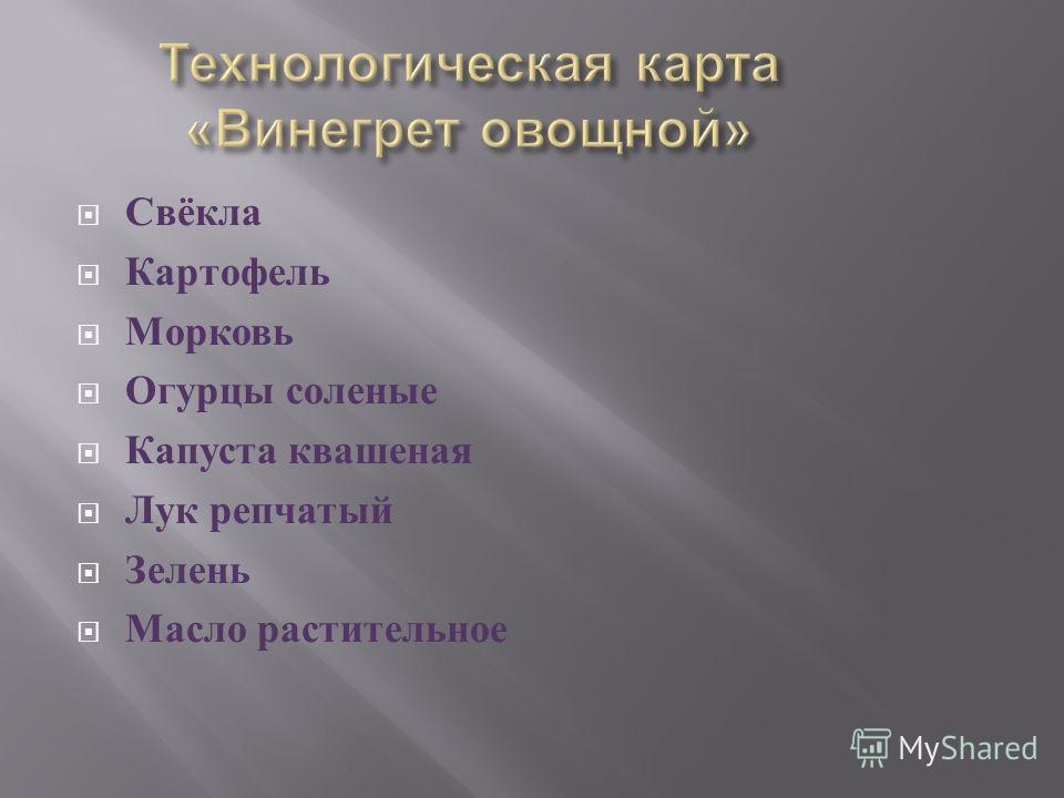 Свёкла Картофель Морковь Огурцы соленые Капуста квашеная Лук репчатый Зелень Масло растительное