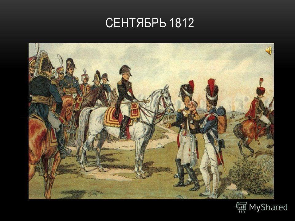 СЕНТЯБРЬ 1812