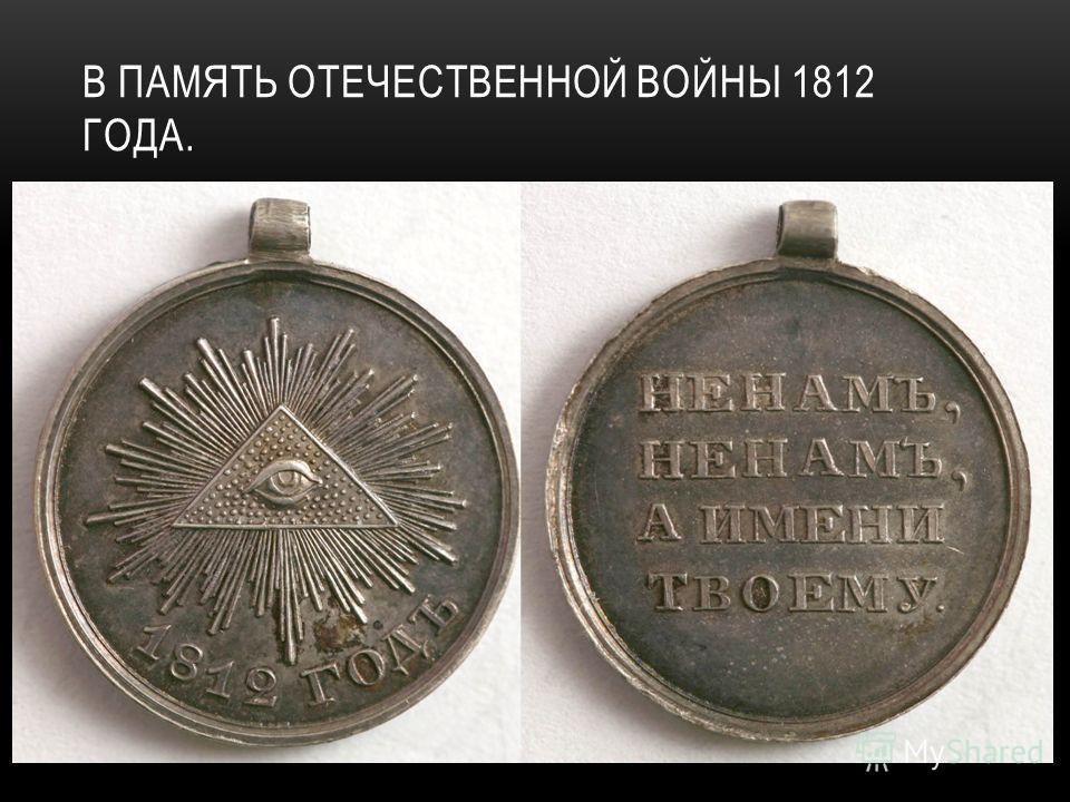 В ПАМЯТЬ ОТЕЧЕСТВЕННОЙ ВОЙНЫ 1812 ГОДА.
