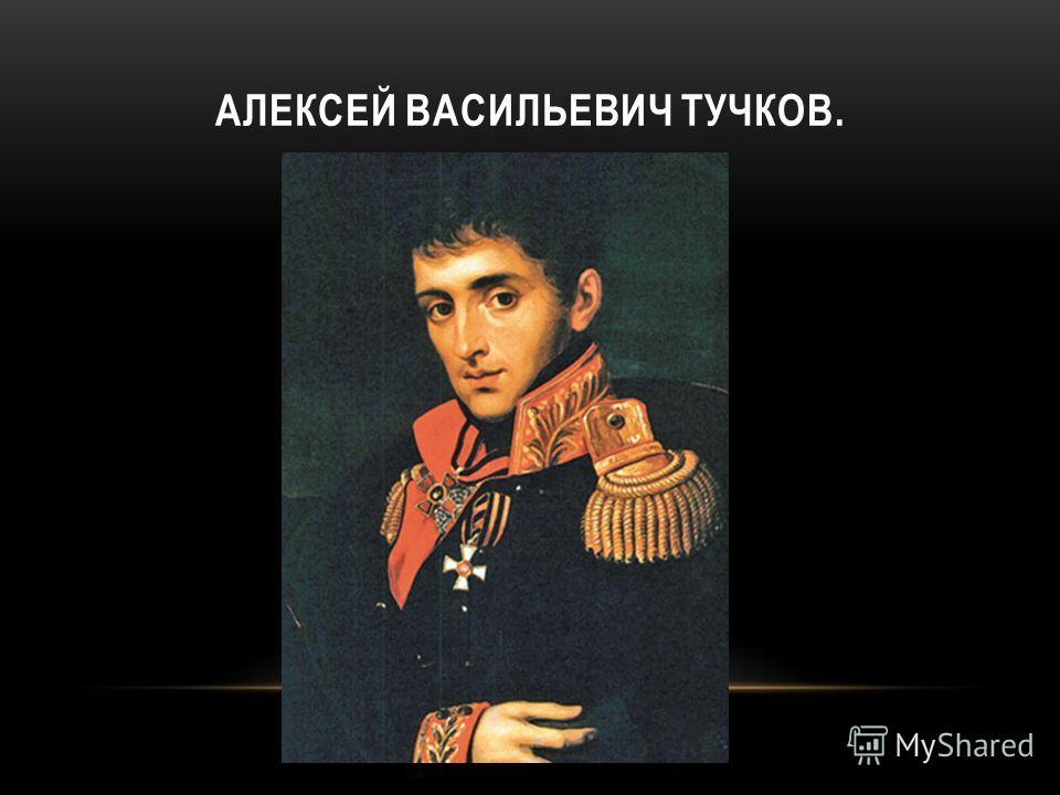 АЛЕКСЕЙ ВАСИЛЬЕВИЧ ТУЧКОВ.