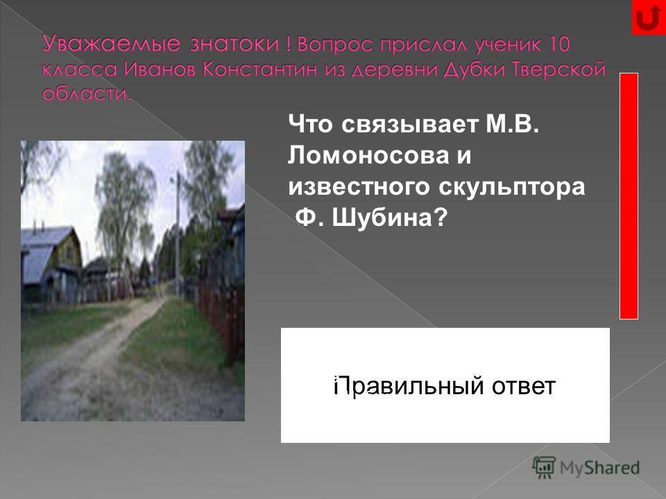 Правильный ответ В каком году был основан Московский университет? Как он теперь называется? 1755гМосковский государственный Университет имени М. Ломоносова