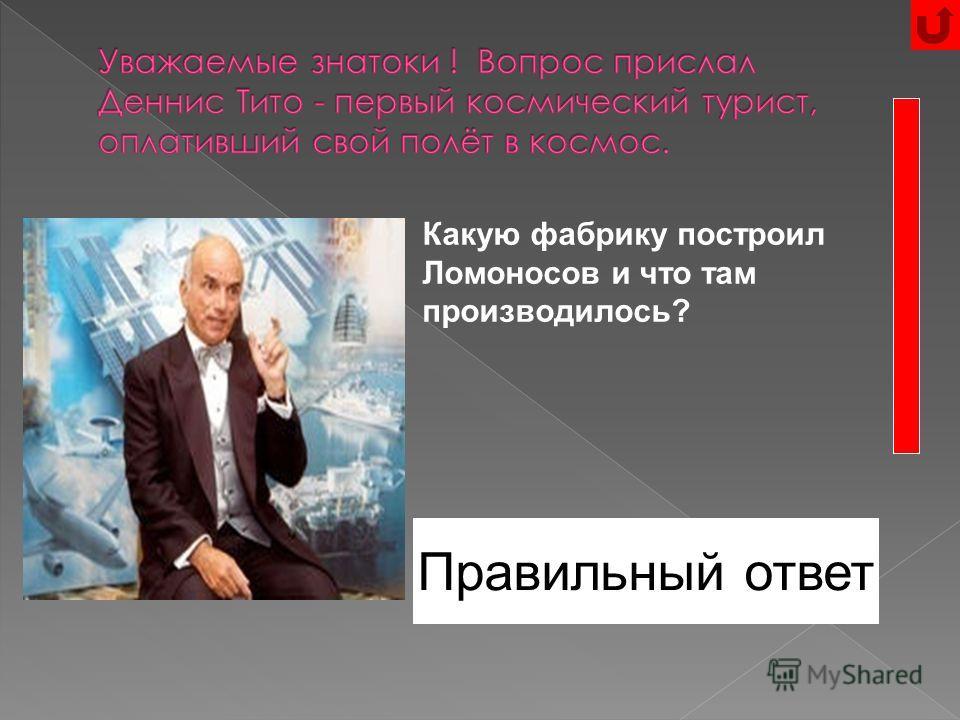 Назовите не менее трёх отраслей наук, где Ломоносов зарекомендовал себя как учёный с большой буквы? Правильный ответ литература, химия, астрономия, физика