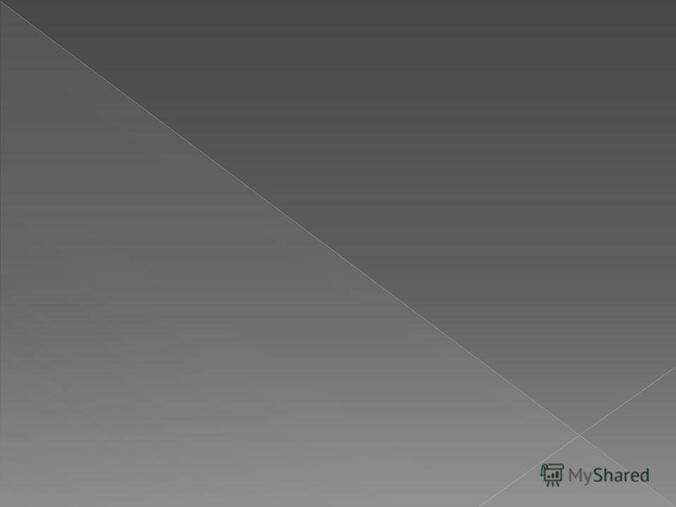 Как называется непрозрачное стекло в виде кубиков или пластинок, применяемое для изготовления мозаик? смальта Правильный ответ
