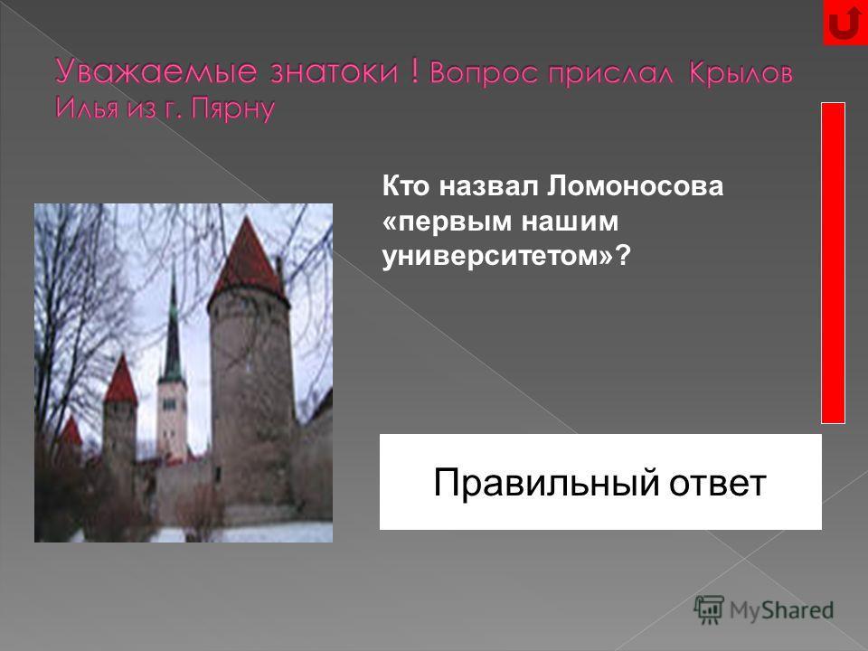 Когда и где родился М.В.Ломоносов? Правильный ответ