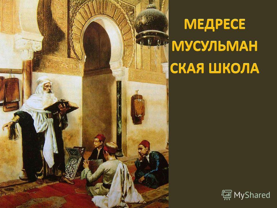 МЕДРЕСЕ МУСУЛЬМАН СКАЯ ШКОЛА