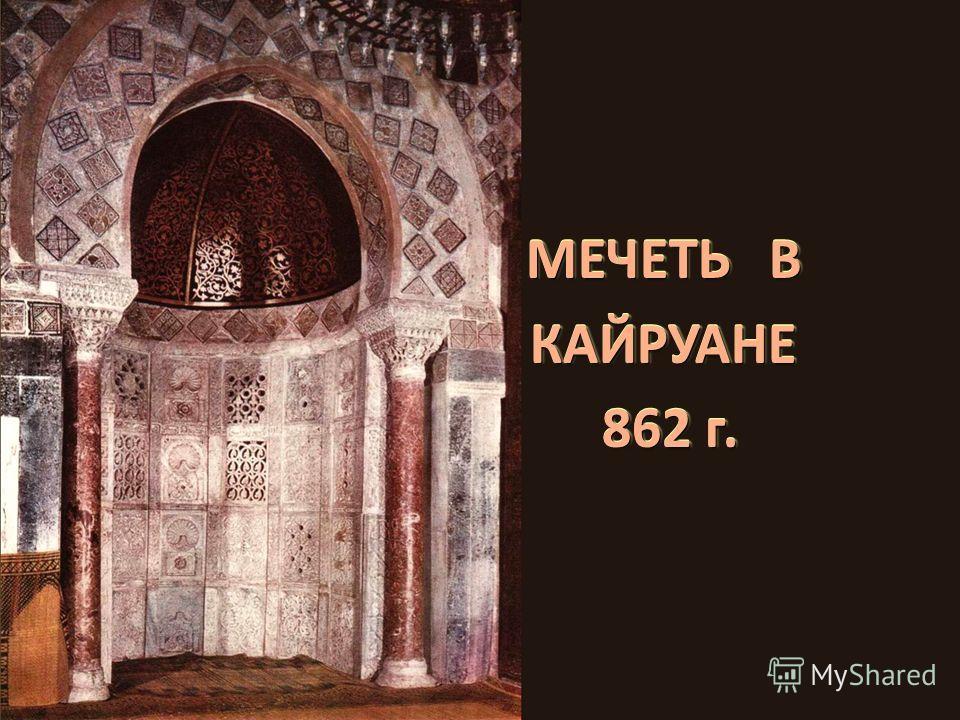 МЕЧЕТЬ В КАЙРУАНЕ 862 г.