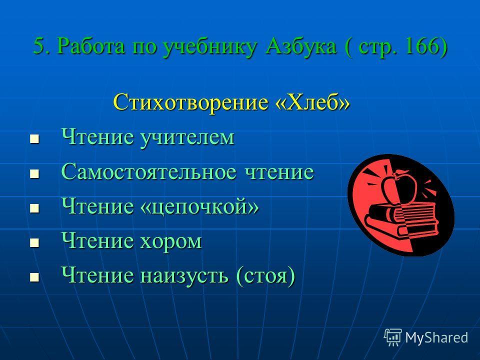 4. Игра «Соотнеси рисунок и слово КомбайнёрЛётчикТрактористШофёр
