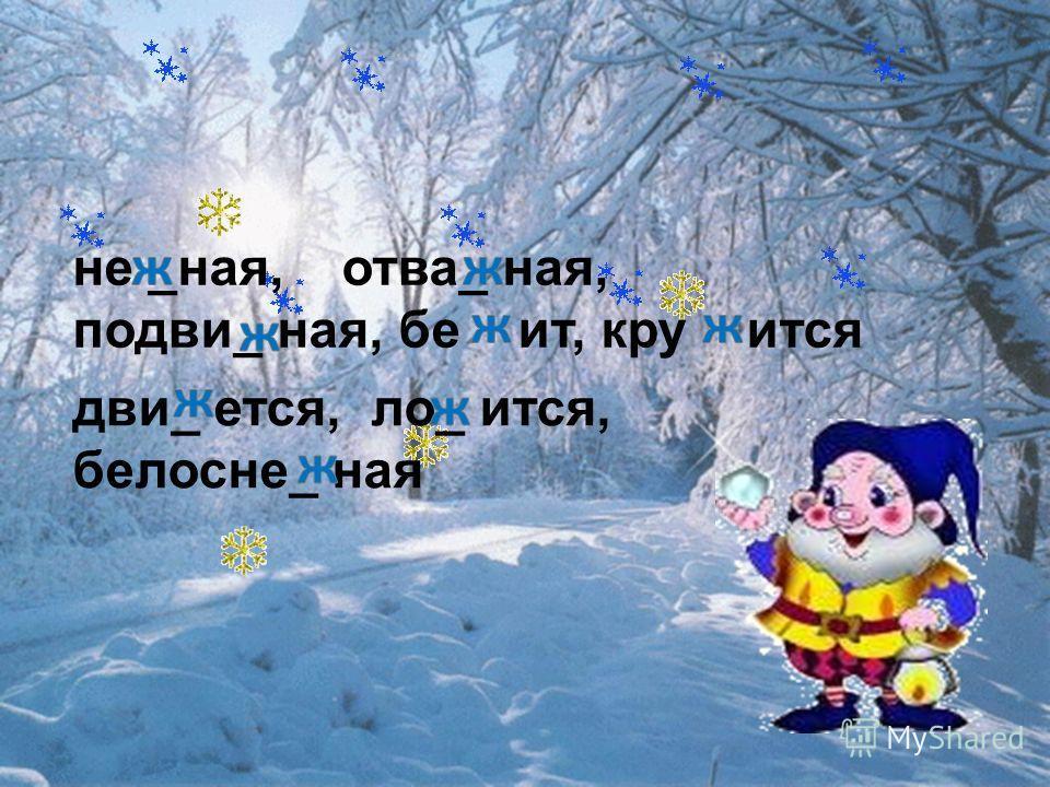 не _ная, отва_ ная, подви_ ная, бе ит, кру ится дви_ ется, ло_ ится, белосне_ ная