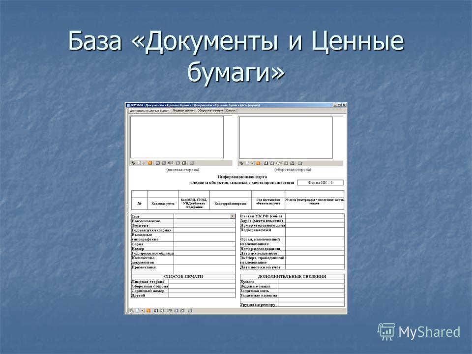 База «Документы и Ценные бумаги»