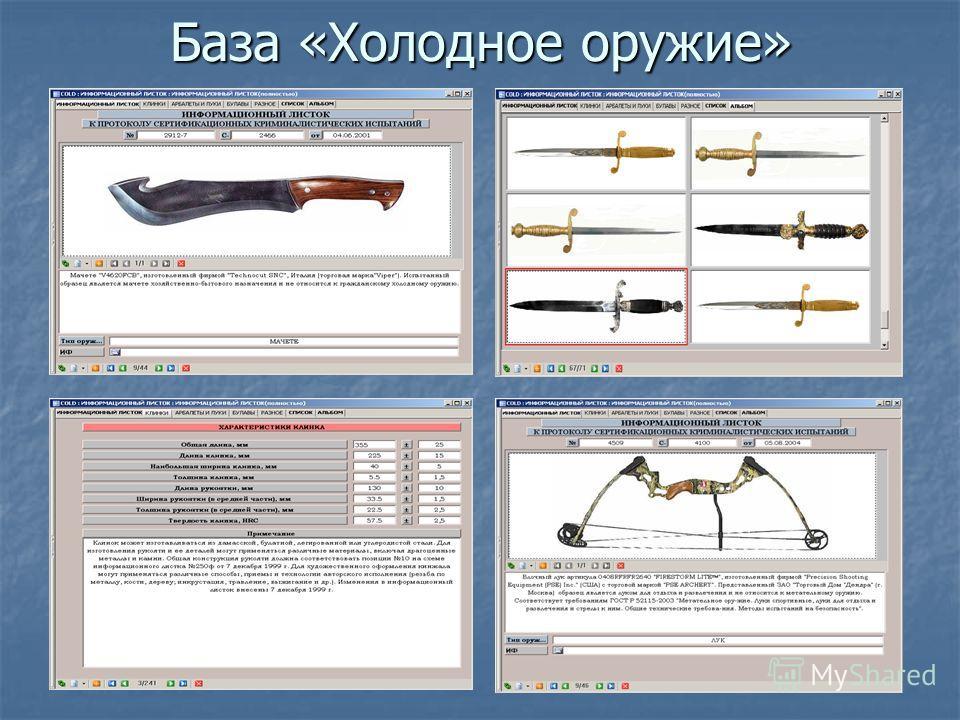 База «Холодное оружие»