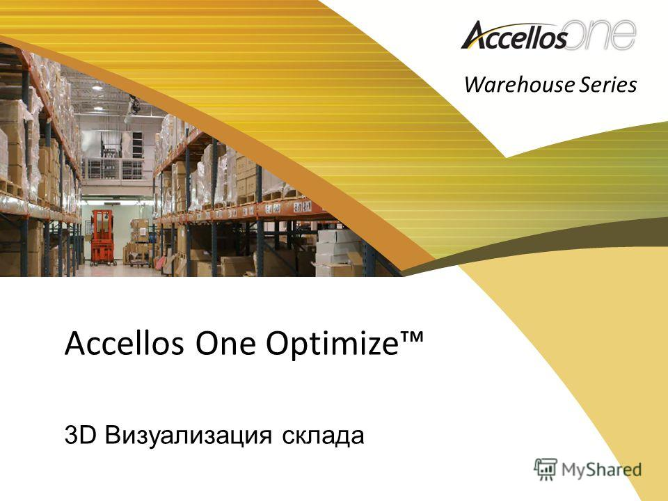 Accellos One Optimize 3D Визуализация склада Warehouse Series