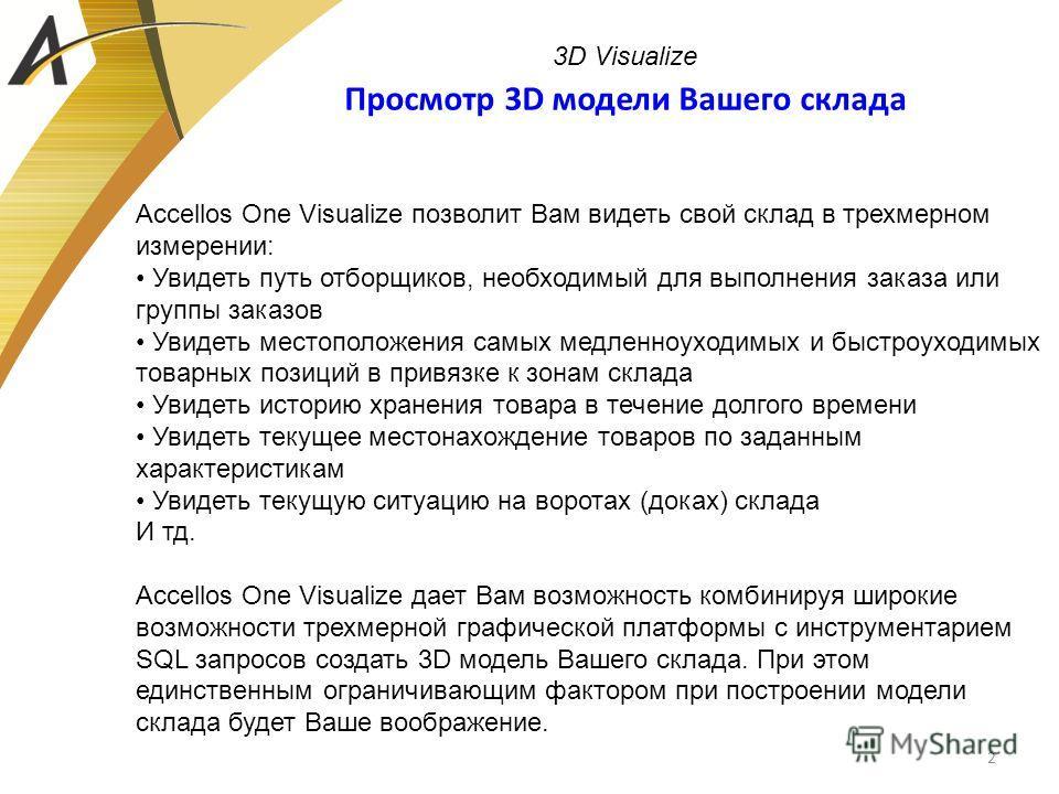 2 3D Visualize Просмотр 3D модели Вашего склада Accellos One Visualize позволит Вам видеть свой склад в трехмерном измерении: Увидеть путь отборщиков, необходимый для выполнения заказа или группы заказов Увидеть местоположения самых медленноуходимых