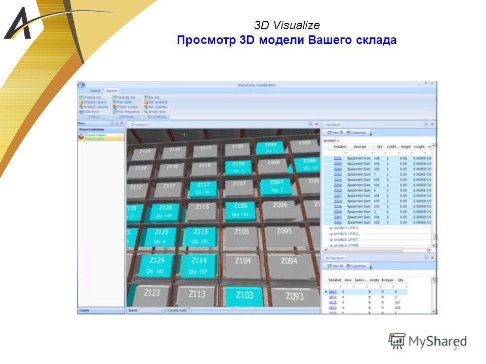 3 3D Visualize Просмотр 3D модели Вашего склада