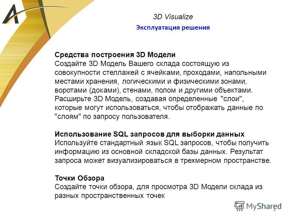 4 3D Visualize Эксплуатация решения Средства построения 3D Модели Создайте 3D Модель Вашего склада состоящую из совокупности стеллажей с ячейками, проходами, напольными местами хранения, логическими и физическими зонами, воротами (доками), стенами, п