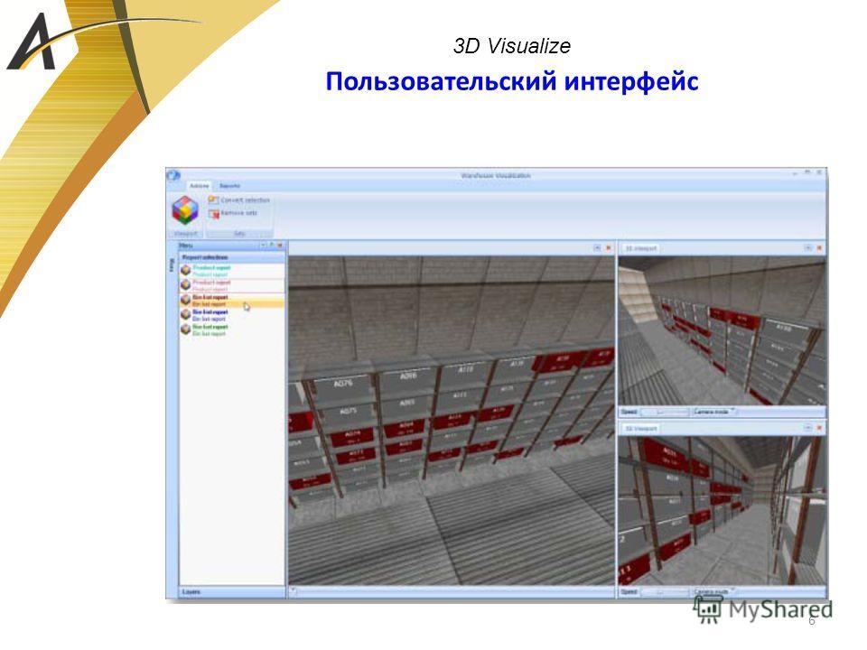 6 3D Visualize Пользовательский интерфейс