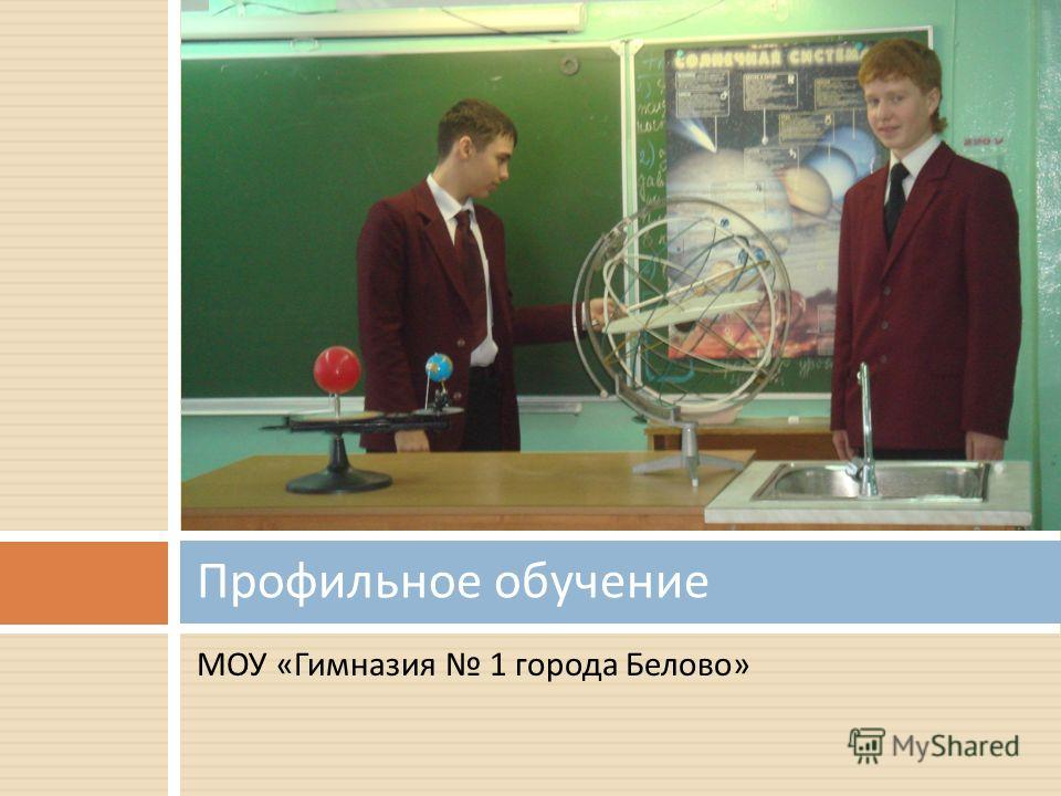 МОУ « Гимназия 1 города Белово » Профильное обучение
