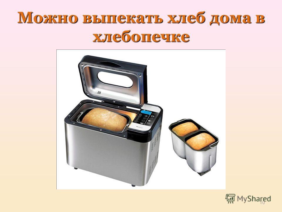 Можно выпекать хлеб дома в хлебопечке 10