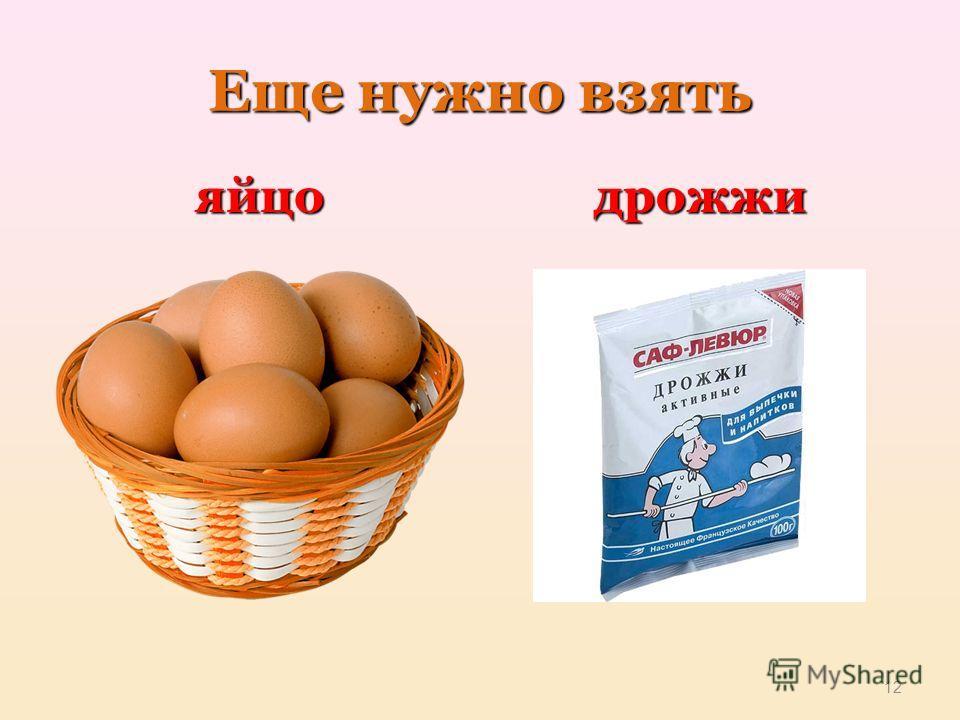 Еще нужно взять яйцодрожжи 12