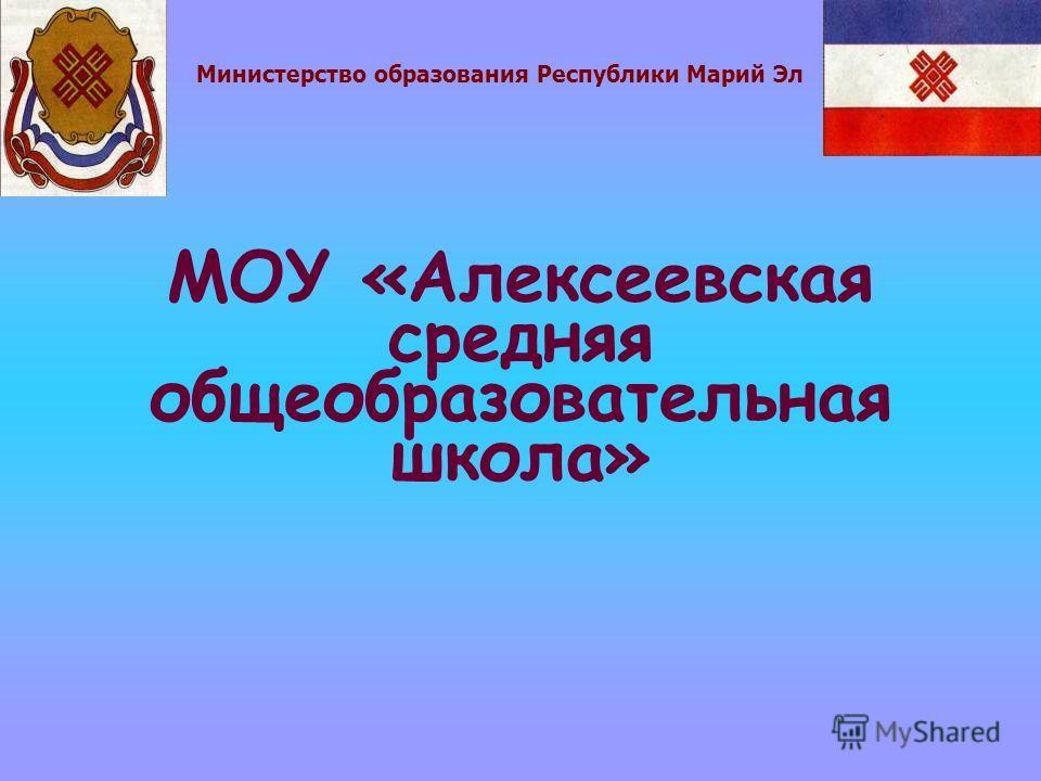 МОУ «Алексеевская средняя общеобразовательная школа» Министерство образования Республики Марий Эл