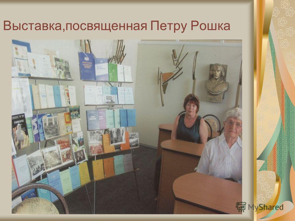 Выставка,посвященная Петру Рошка