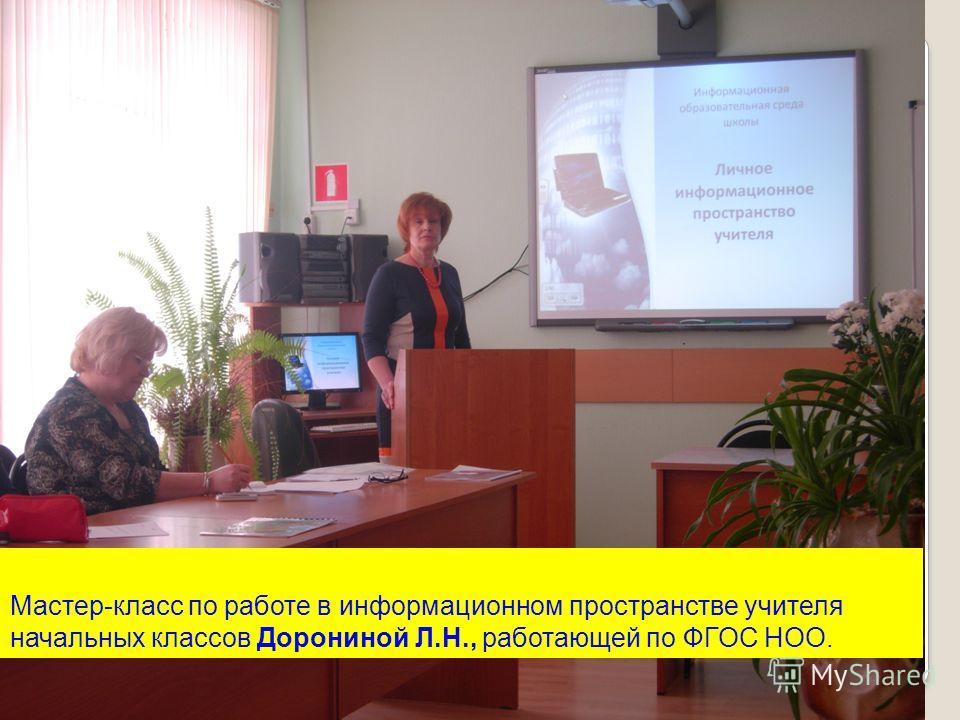 Мастер-класс по работе в информационном пространстве учителя начальных классов Дорониной Л.Н., работающей по ФГОС НОО.