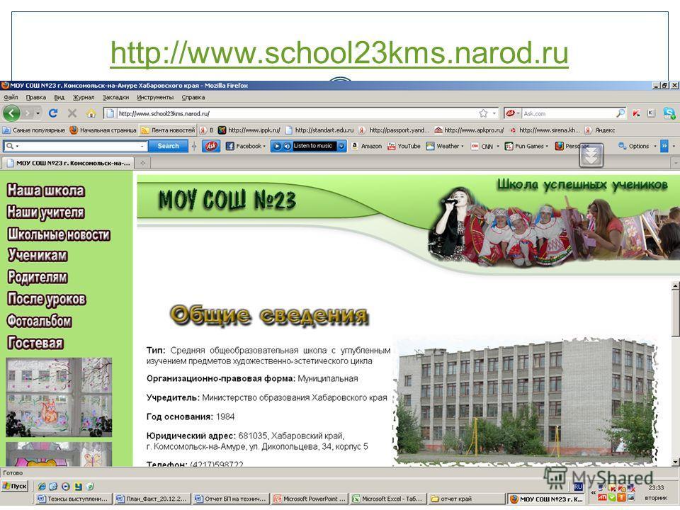 http://www.school23kms.narod.ru 24