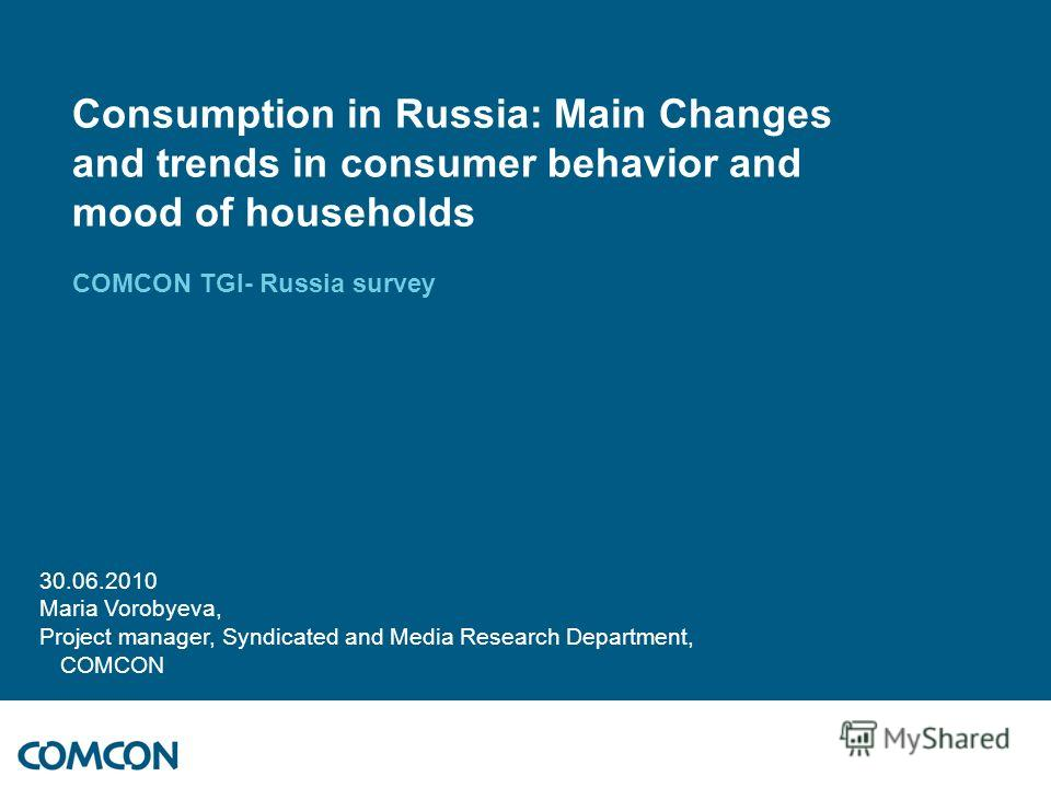 consumer behavior trends Mintel's team of expert analysts have identified and analysed four key trends that will define the european consumer markets in the coming year get your free copy now.