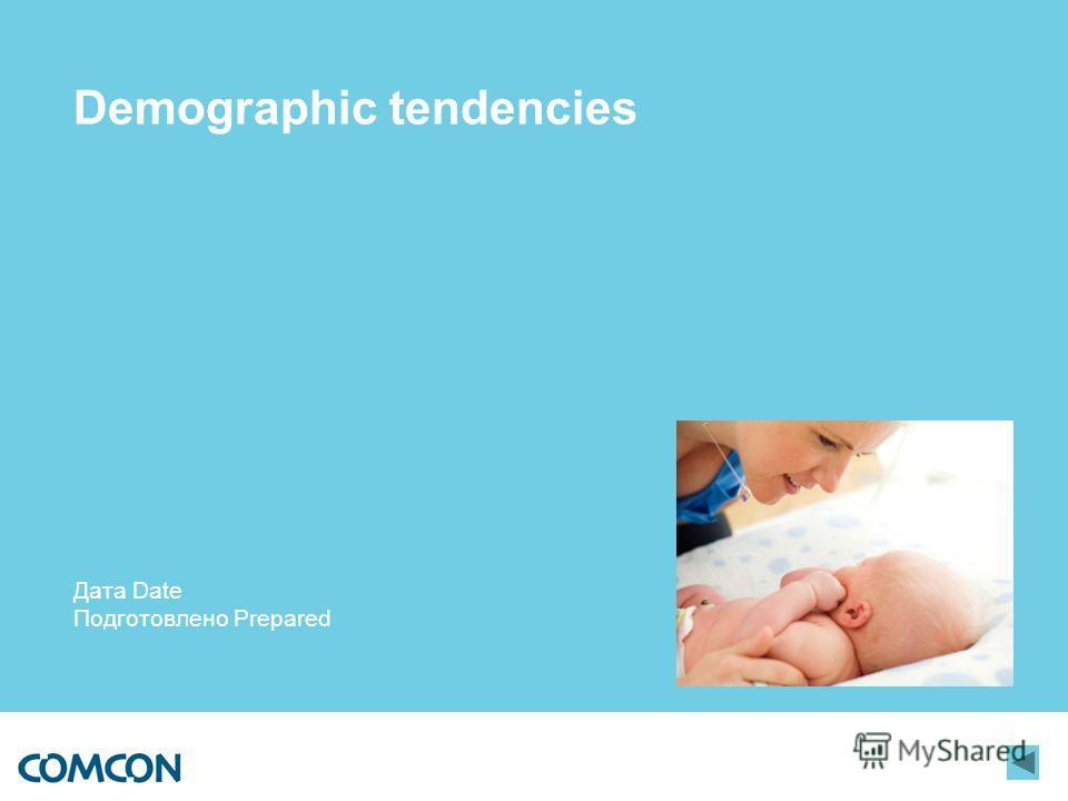 Дата Date Подготовлено Prepared Demographic tendencies