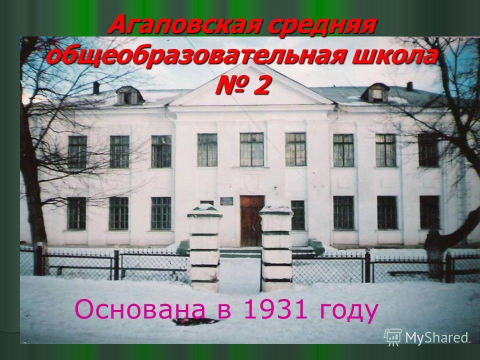 Основана в 1931 году Агаповская средняя общеобразовательная школа 2