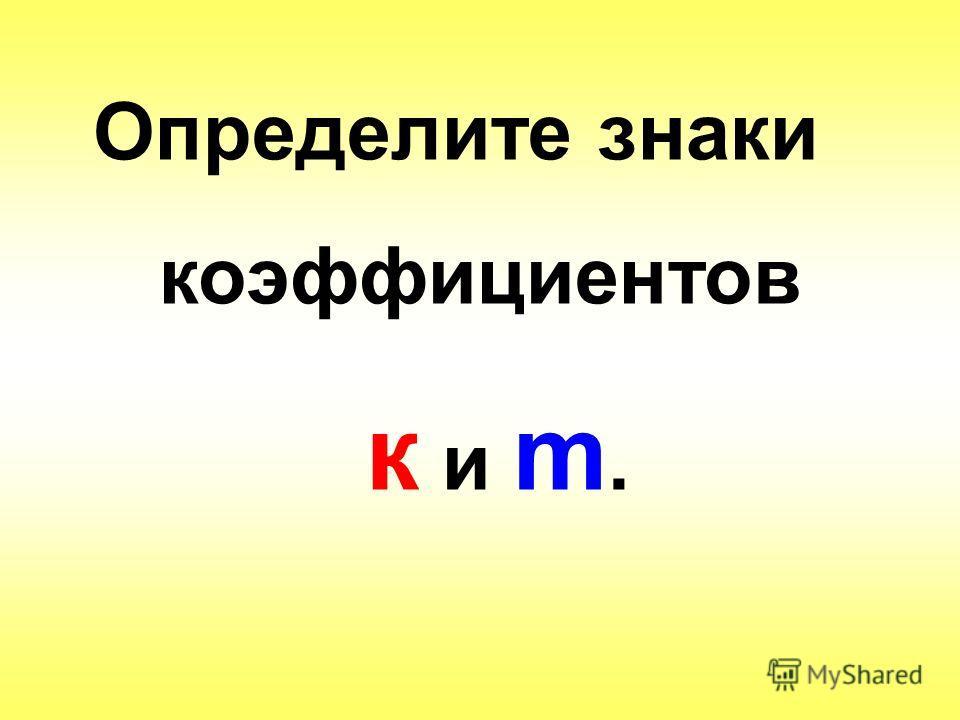 Определите знаки коэффициентов к и m.