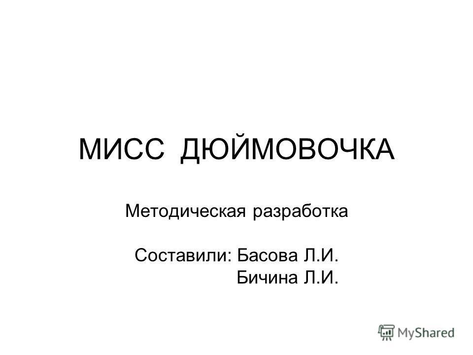 МИСС ДЮЙМОВОЧКА Методическая разработка Составили: Басова Л.И. Бичина Л.И.